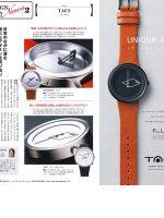 4月28日発売 タイムギア&パワーウオッチ特別編集 DESIGN Watch In Style