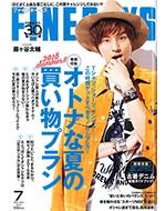 6月10日発売 FINEBOYS 7月号