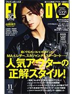 10月10日発売 FINEBOYS 11月号
