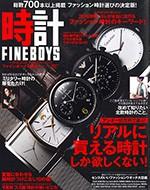 5月26日発売 FINEBOYS時計 Vol.12 P101、P159