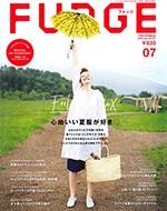 6月12日発売 FUDGE 7月号