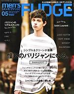 3月24日発売 men's FUDGE 2017年5月号 P177