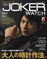 12月1日発売 Men's JOKER WATCH Vol.5 P43、P159