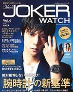 6月1日発売 Men's JOKER WATCH Vol.6 P38、P117