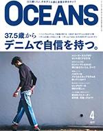 2月24日発売 OCEANS 2017年4月号 P198