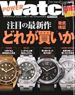 11月30日発売 POWER Watch 2017年1月号 P62