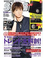 6月24日発売 smart 8月号