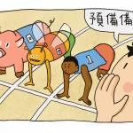 哲學雞蛋糕朱家安 feat. 熟童插畫家阿剝...歧視言論與刻板印象