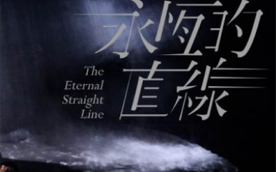 永恆的直線:生命到了盡頭,你能接受讓摯愛之人,以另一種方式陪伴你嗎?