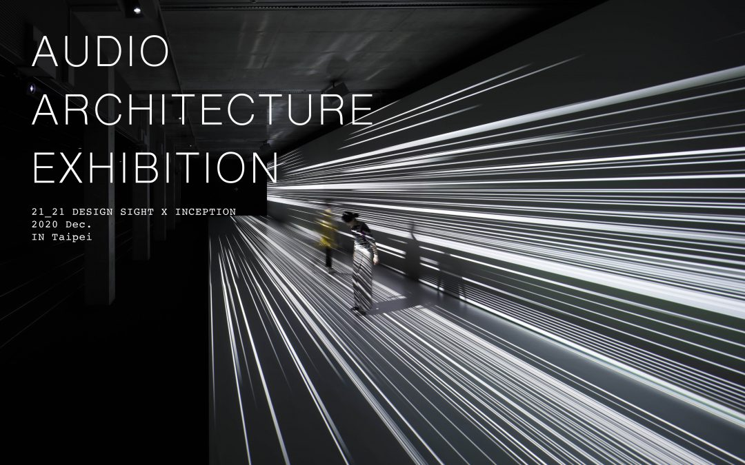 將聲音視覺化的感官饗宴 – AUDIO ARCHITECTURE  聲音的建築展於2020年底正式展開