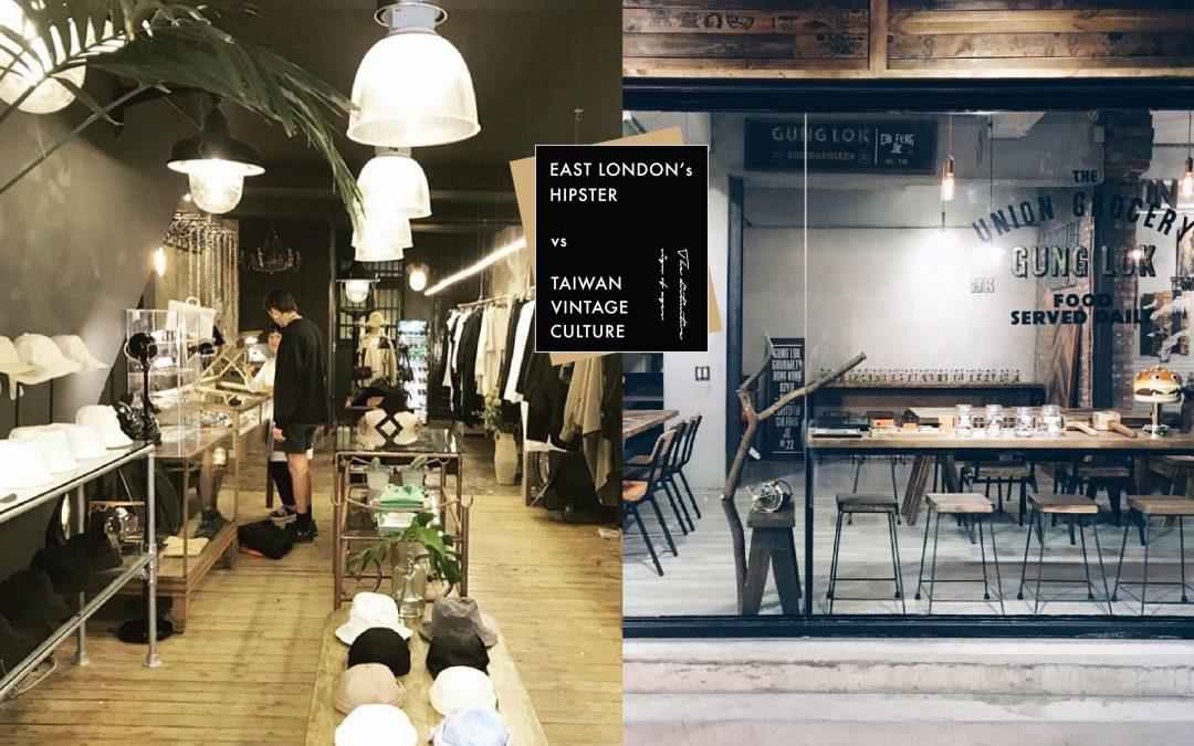 東倫敦式嬉皮 VS 台灣在地古著風,搭配出最獨一無二的老派時尚