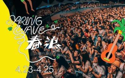 用音樂傳承海島文化,這是我們一生必去一次的音樂季:《2021春浪音樂節・海線》4/23~25在半島秘境展開